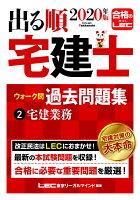 宅建業法:レック( LEC)【出る順宅建士テキスト】2020