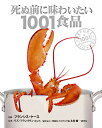 死ぬ前に味わいたい1001食品 話題の珍味、評判の高い世界最高の食材・食品図鑑 [ リズ・フランクリン ]