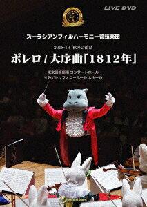 ボレロ/大序曲「1812年」