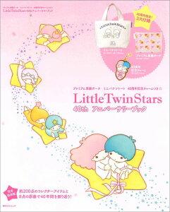 【楽天ブックスならいつでも送料無料】LittleTwinStars 40th アニバーサリーブック