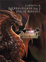 シャドウバース 公式タクティクスガイド Vol. 2 RISE OF BAHAMUT