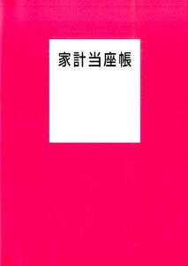【楽天ブックスならいつでも送料無料】家計当座帳(2016年) [ 婦人之友社 ]