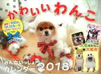 かわいいわんこみんないっしょカレンダー(2018)