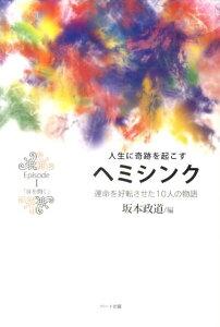 【送料無料】人生に奇跡を起こすヘミシンク(Episode 1)