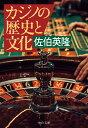 カジノの歴史と文化 (中公文庫) [ 佐伯英隆 ]