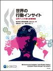 世界の行動インサイト 公共ナッジが導く政策実践 [ 経済協力開発機構(OECD) ]
