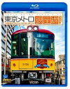 BD>東京メトロ銀座線1000系