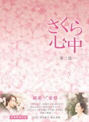 【送料無料】さくら心中DVD-BOX 第二部 [ 笛木優子 ]