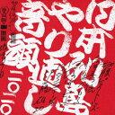 日本列島やり直し音頭二〇二〇 [ 切腹ピストルズと向井秀徳と小泉今日子とマヒトゥ・ザ・ピーポーとILL-BOSSTINOと伊藤雄和 ]