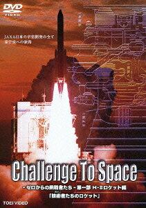 Challenge To Space-ゼロからの挑戦者たちー 第一部 H-2ロケット編「技術者(おとこ)たちのロケット」画像