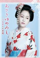 NHK DVD 木曜時代劇「あさきゆめみし〜八百屋お七異聞」 DVD-BOX