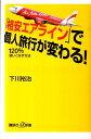 【送料無料】「格安エアライン」で個人旅行が変わる!