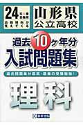 【送料無料】山形県公立高校過去10ケ年分入試問題集理科(24年春受験用)