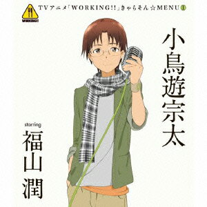 TVアニメ「WORKING!!」きゃらそん☆MENU1 小鳥遊宗太 starring 福山潤画像
