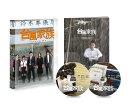 台風家族 豪華版DVD [ 草なぎ剛 ] - 楽天ブックス
