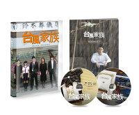 台風家族 豪華版DVD