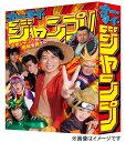 オー・マイ・ジャンプ!〜少年ジャンプが地球を救う〜 DVD BOX [ 伊藤淳史 ]