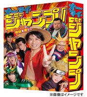 オー・マイ・ジャンプ!〜少年ジャンプが地球を救う〜 DVD BOX