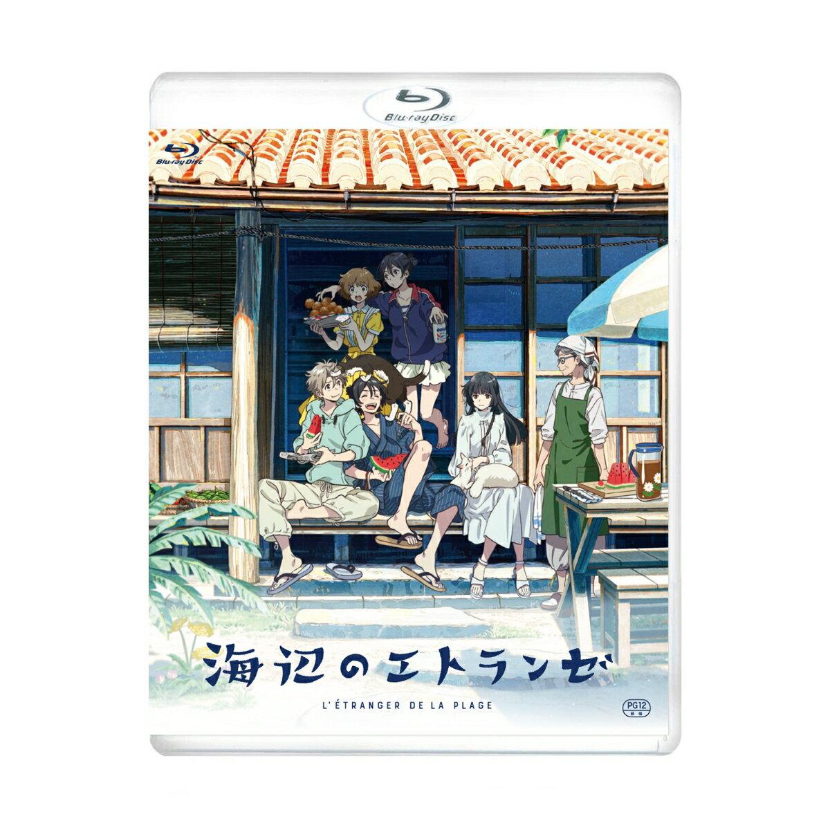 海辺のエトランゼ【Blu-ray】