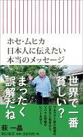 ホセ・ムヒカ(9784022736963)