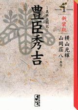 「豊臣秀吉(1)新装版」の表紙