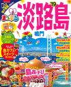 まっぷる淡路島('19) 鳴門 (まっぷるマガジン)