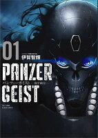 パンツァーガイスト 機甲幽霊1