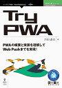 【POD】Try PWA (技術の泉シリーズ(NextPublishing)) [ 渋田 達也 ]