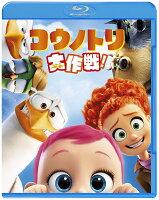 コウノトリ大作戦!ブルーレイ&DVDセット(2枚組/デジタルコピー付)(初回仕様)【Blu-ray】