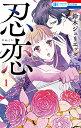 忍恋 1 (花とゆめコミックス) [ 鈴木ジュリエッタ ]