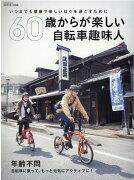 60歳からが楽しい自転車趣味人