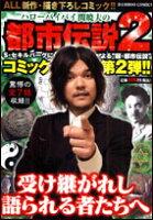 ハローバイバイ関暁夫の都市伝説(2)
