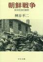朝鮮戦争 [ 神谷不二 ]