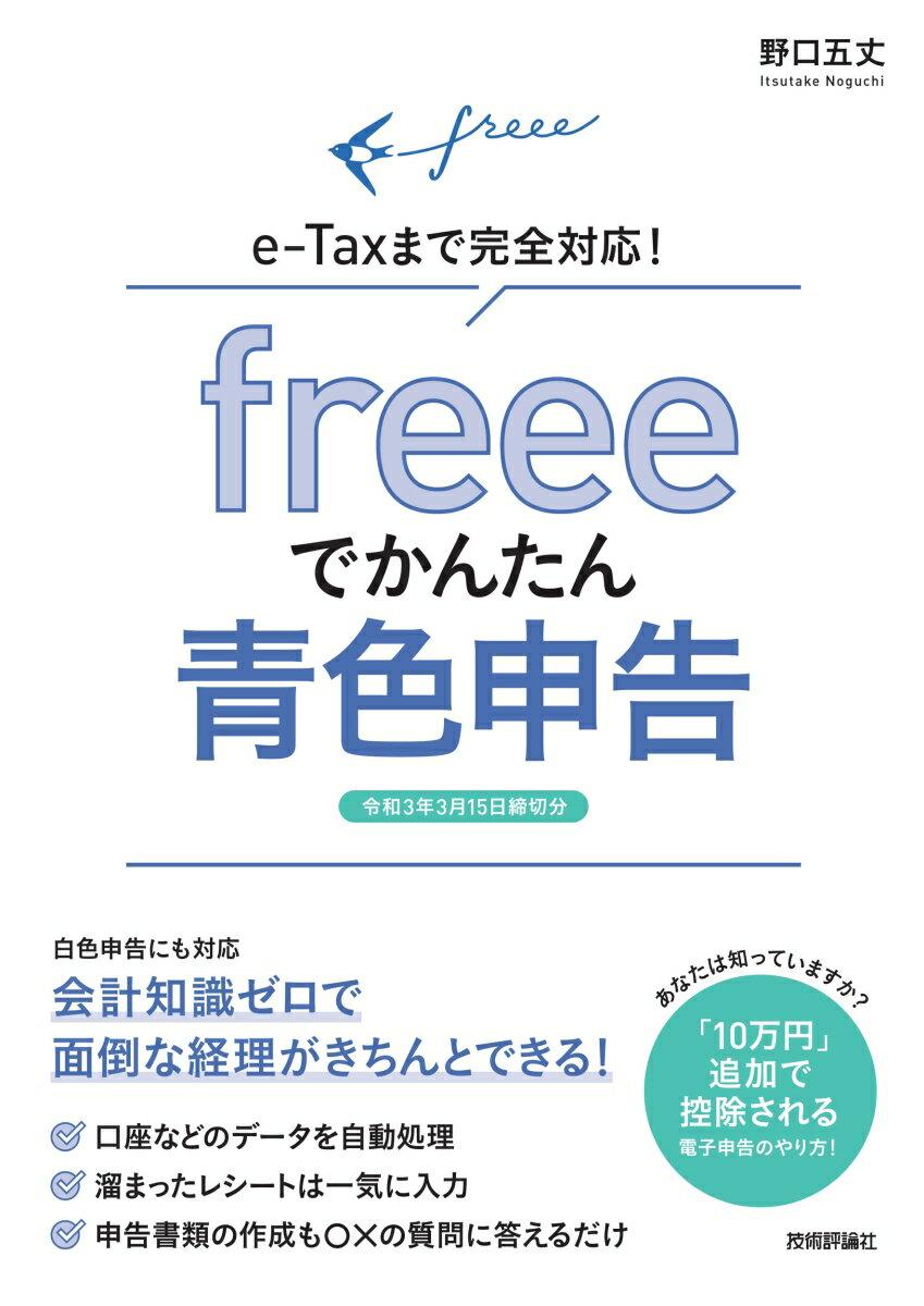 freeeでかんたん青色申告 〜e-Taxまで完全対応!【令和3年3月15日締切分】画像