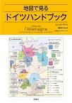 地図で見るドイツハンドブック [ ミシェル・デシェ ]