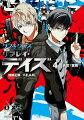 ダブルクロスThe 3rd Editionリプレイ・デイズ(4)