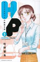 H/P ホスピタルポリスの勤務日誌(3)