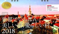 卓上版世界でいちばん美しい街、愛らしい村カレンダー(2018)