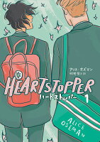 HEARTSTOPPER ハートストッパー1