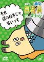 朝だよ!貝社員 ベストセレクション グリーン [ TOHO CINEMAS LTD. ] - 楽天ブックス