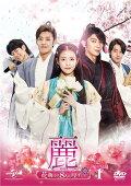 麗<レイ>〜花萌ゆる8人の皇子たち〜 DVD-SET1(150分特典映像DVD付)(お試しBlu-ray付き)