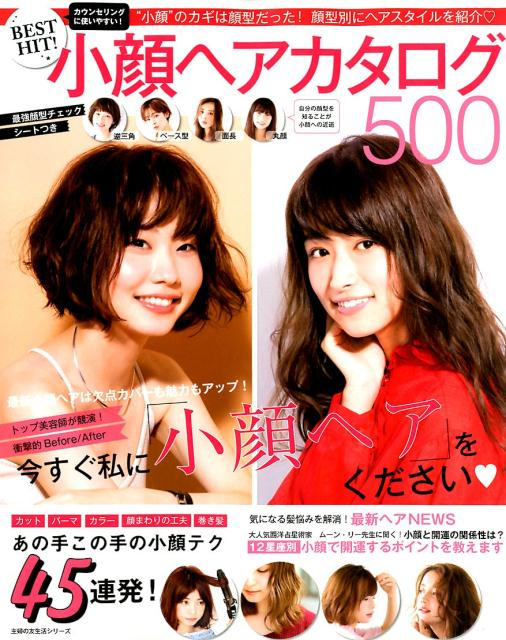 BEST HIT! 小顔ヘアカタログ500 [ 主婦の友社 ]