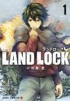 LAND LOCK 1 (ジャンプコミックス) [ 小田原 愛 ]