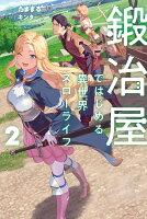 鍛冶屋ではじめる異世界スローライフ 2 2 (カドカワBOOKS)