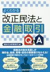 よくわかる改正民法と金融取引Q&A [ 堀総合法律事務所 ]