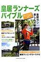 【送料無料】皇居ランナーズ・バイブル