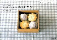 【バーゲン本】サルビア給食室のとびきりかんたん和のおやつ