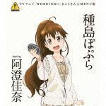 TVアニメ「WORKING!!」きゃらそん☆MENU2 種島ぽぷら starring 阿澄佳奈画像