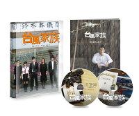 台風家族 豪華版Blu-ray【Blu-ray】