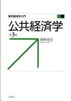 公共経済学第3版